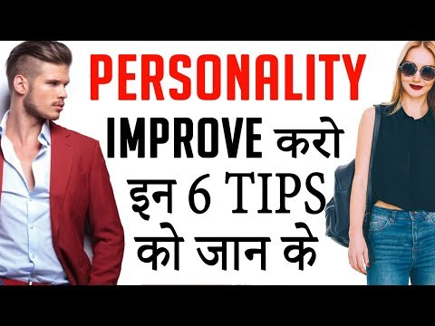 HOW TO IMPROVE YOUR PERSONALITY IN HINDI | Personality Development In Hindi