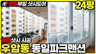영림샷시 부산 24평아파트 살면서 샷시교체