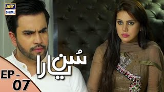 Sun yaara - Ep 07 - 13th February 2017 - ARY Digital Drama