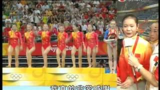 08北京奧運 女子體操團體決賽 新聞 2008-08-13