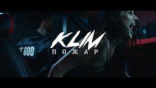KLIM - Пожар (Премьера клипа, 2017)