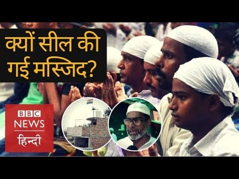 Why a Mosque was sealed in Gurgaon Haryana? (BBC Hindi)