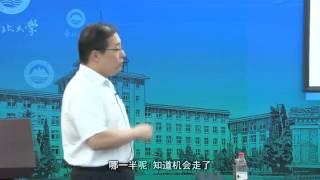 东北大学:易学与中国管理艺术 第1讲 自强不息与人生追求的...