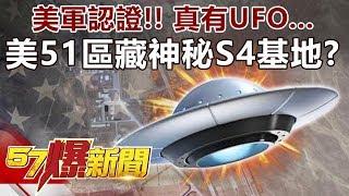 美軍認證!! 真有UFO… 美51區藏神秘「S4基地」?-馬西屏 徐俊相《57爆新聞》精選篇 網路獨播版