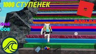1000 ступенек #1/Roblox