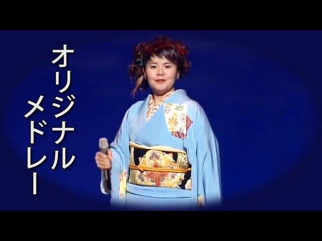 【20周年オリジナルメドレー】 島津亜矢