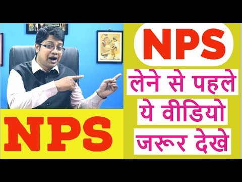 National Pension Scheme in India 2019 | NPS in Hindi | Complete Details
