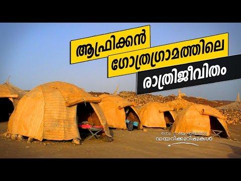 Nightlife of African Tribal Villages| Oru Sanchariyude Diary Kurippukal | EPI 323