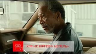 Анонс. 10 шагов к успеху (23.10.2016)