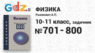 № 701-800 - Физика 10-11 класс Рымкевич