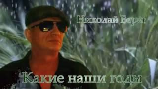 """""""Какие наши годы"""". HD 1080 Автор- исп. Николай Берег"""