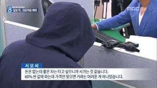 MBC경남 뉴스데스크 …