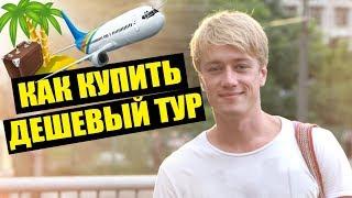 видео Туры в Египет в августе 2018: цены на путевки в Египет из Москвы, отдых в августе