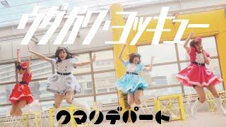 クマリデパート / ウダガワ・ヨッキュー / MUSIC VIDEO