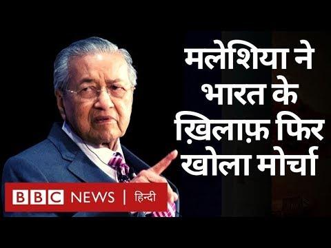 Malaysia के Prime Minister Mahathir Mohamadने India को सुनाई ख़री-ख़री. (BBC Hindi)