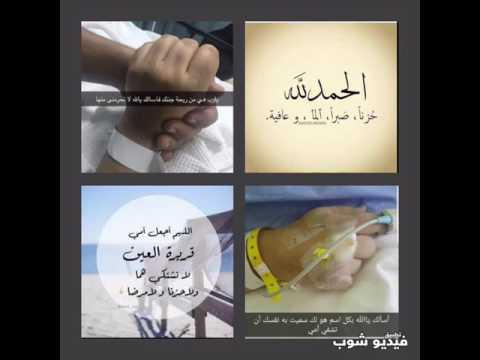 فوتو عربي صور أدعية بالشفاء العاجل للام المريضة