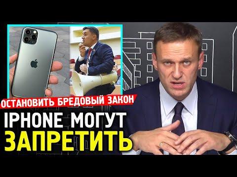 Продукты Apple и iPhone МОГУТ ЗАПРЕТИТЬ. Алексей Навальный 2019