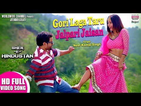 GORI LAGA TARU JALPARI JAISAN | DINESH LAL YADAV, NEETA DHUNGANA |NEEL KAMAL SINGH | FULL VIDEO SONG