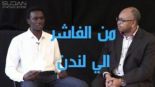 المخترع السوداني علاء الدين قصة نجاح من الفاشر الي بريطانيا Best of Sudan