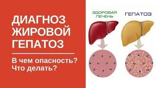 Диагноз - жировой гепатоз. В чем опасность? Что делать с жировым гепатозом?