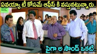 Dharmavarapu & Gundu Sudarshan Hilarious Comedy Scene || Best Comedy Scenes || Shalimarcinema