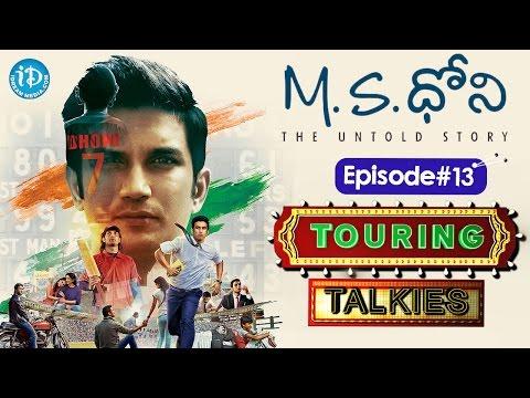 Touring Talkies || M S Dhoni -
