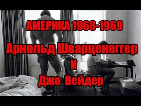АРНОЛЬД ШВАРЦЕНЕГГЕР И ДЖО ВЕЙДЕР