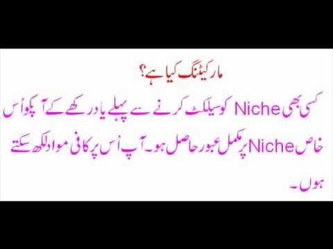 Introduction to marketing lec1 - In Urdu from www emoneypakistan com