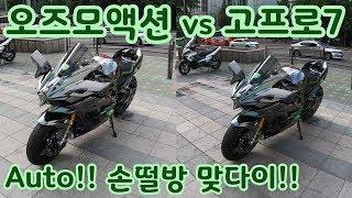 [4K] 오즈모액션 vs 고프로7 #2 auto 풀오토…