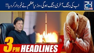 Dengue Outbreak in Pakistan!   3pm News Headlines   15 Sep 2019   24 News HD