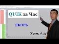 Quik Якорь