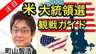 町山智浩 米大統領選挙の注目ポイントを語る session22 2016年2月17日