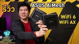 รีวิว ASUS AiMesh AX6100 WiFi 6 | WiFi AX (RT-AX92U 2 Pack)