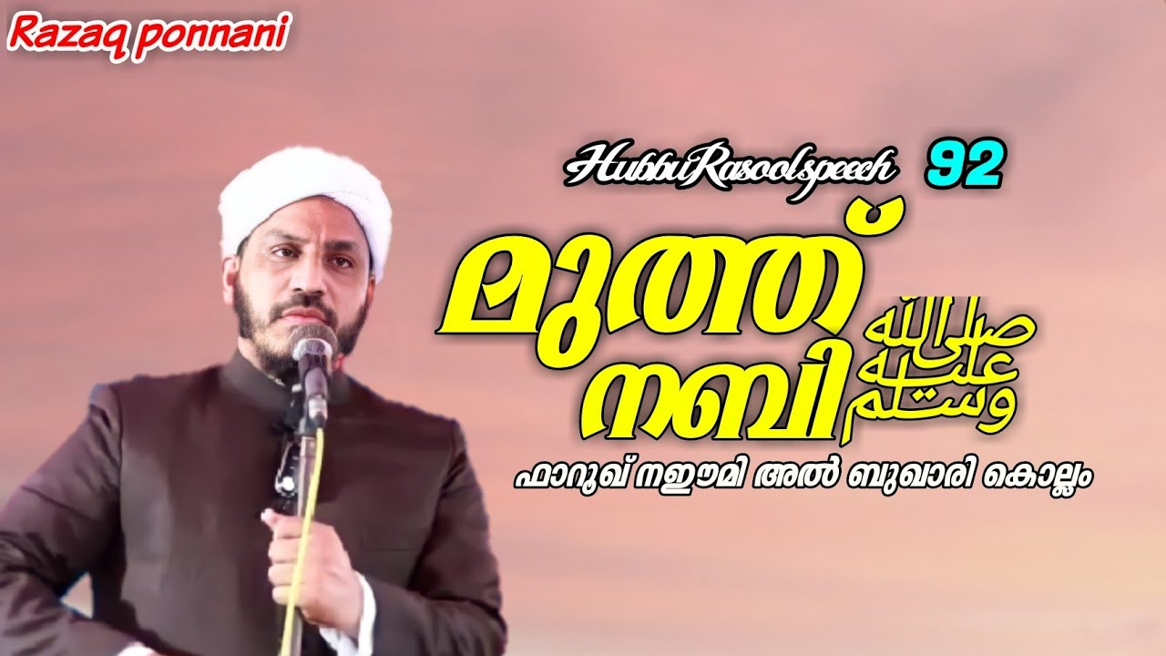 Download HubbuRasool Speech 92/Farooq Naeemi Al Bukhari kollam/Muth Nabi (S)