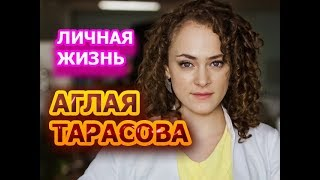 Аглая Тарасова - биография, личная жизнь, муж, дети. Актриса сериала Подкидыш