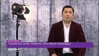 ТОҚАЕВТЫҢ СЫНЫ: ҮКІМЕТКЕ НЕГЕ КӨҢІЛІ ТОЛМАЙДЫ?/ SHYNY KEREK | ШЫНЫ КЕРЕК (24.01.20)
