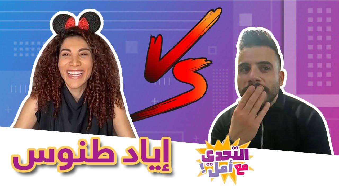 #أمل_طالب تجبر الفنان الفلسطيني إياد طنوس على الغناء في تحدي ممنوع الضحك.  - نشر قبل 2 ساعة