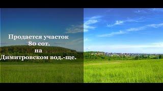 Купить участок Оренбург[Участок на Димитровском водохранилище(, 2016-05-23T09:38:12.000Z)