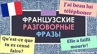 Урок#149: Разговорные конструкции avoir failli / avoir beau / être censé. Французский язык