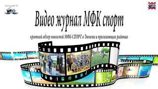 Клип МФК онлайн ТВ
