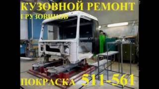 КУЗОВНОЙ РЕМОНТ и ПОКРАСКА ГРУЗОВИКОВ в Рязани тел.511-561