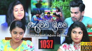 Deweni Inima | Episode 1037 16th April 2021