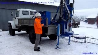Буровая установка Вектор ВР 3 354 на базе шасси ГАЗ 66