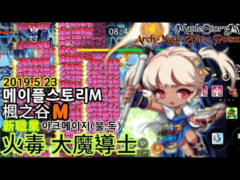 [楓之谷M/메이플스토리M]火毒大魔導士登場!120級傷害測試_MapleStoryM_Arch Mage(Fire.Poison) - YouTube