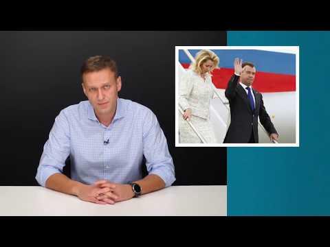 Навальный: Самолет для