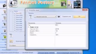 Как переконвертировать wav в mp3 формат.