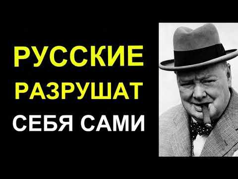 Предсказание Черчилля о развале России