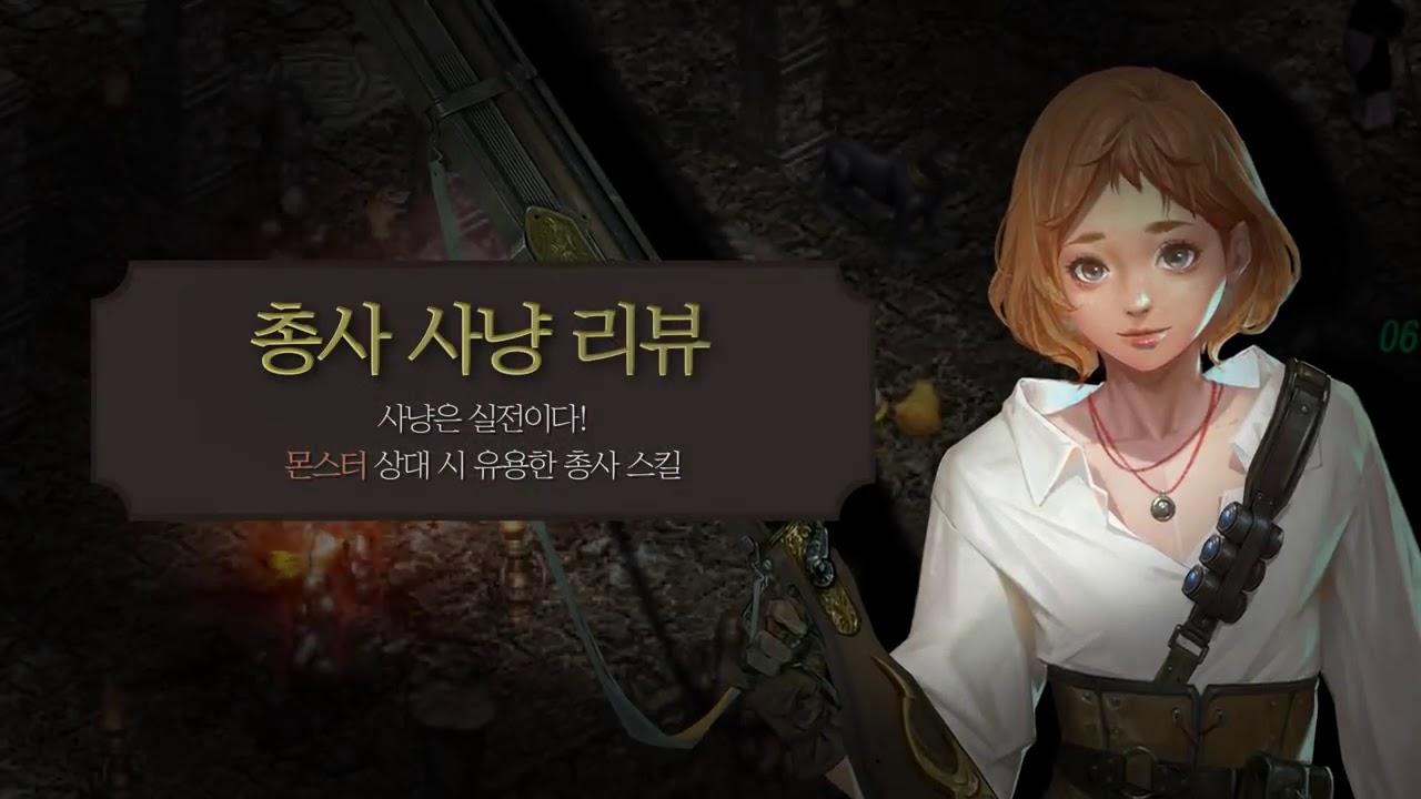 火槍手技能展示 - YouTube