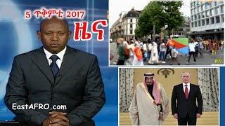 Video Eritrean News ( October 5, 2017) |  Eritrea ERi-TV download MP3, 3GP, MP4, WEBM, AVI, FLV Desember 2017