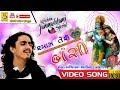 Aditya Gadhavi (2017) I Shyam Teri Bansi I  janmashtami 2017 song